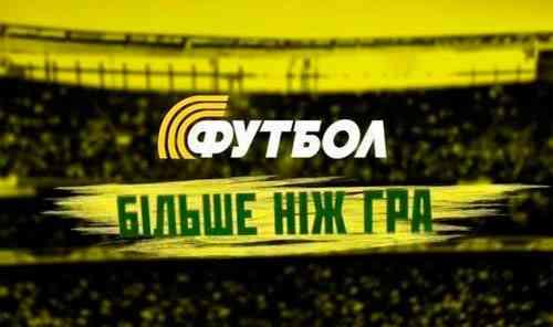 «Футбол» покажет матчи «Шахтера» в Турции