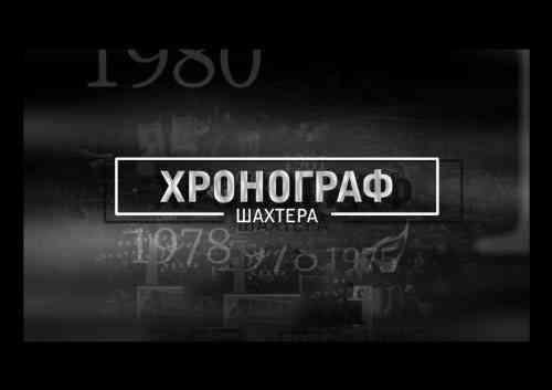 «Хронограф»: вспоминая Виктора Прокопенко