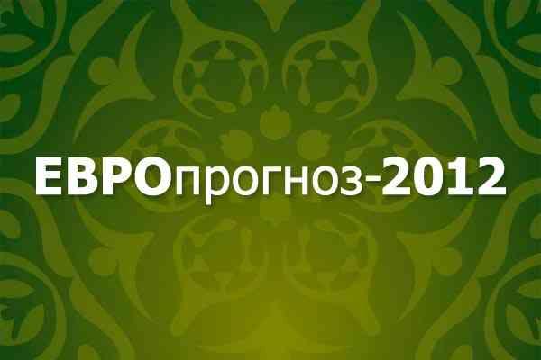 ЕВРОпрогноз-2012