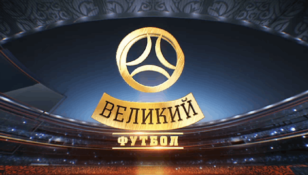 «Великий футбол» от 13.10.2013