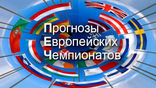 «Прогнозы европейских чемпионатов». Анонс 7-го тура