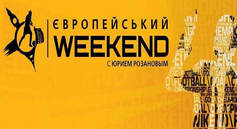 «Европейский weekend» с Юрием Розановым (08.04.2013)