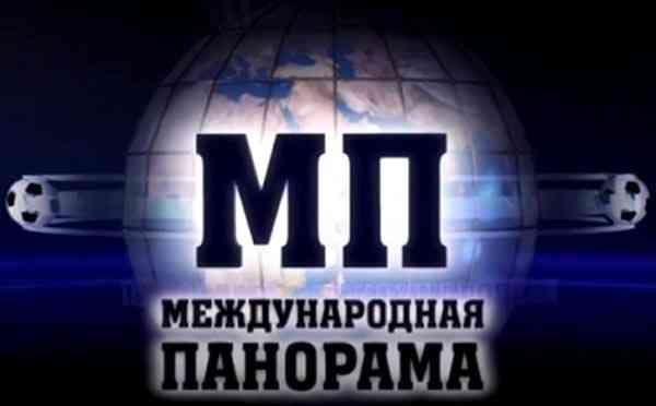«Международная панорама» от 08.04.2013