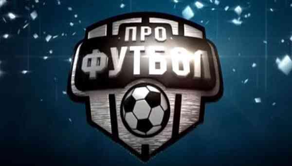 «ПроФутбол» от 07.12.2014