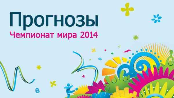 Чемпионат мира 2014. Прогнозы. Анонс 3-го тура