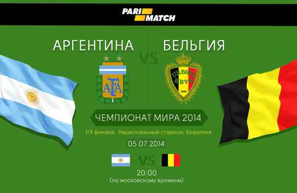 Аргентина — Бельгия. Инфографика к матчу