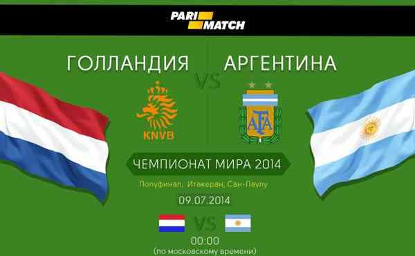 Обзор матча Нидерланды – Аргентина
