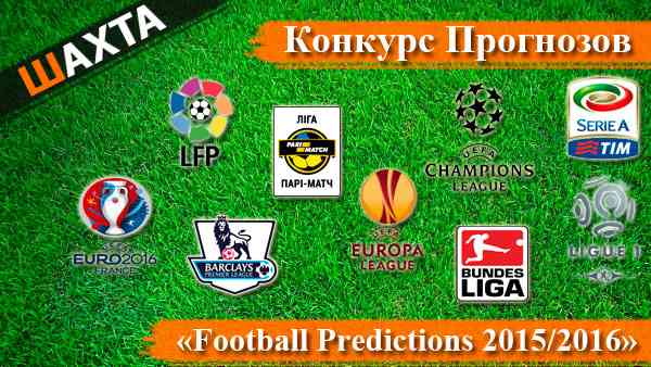 Football Predictions 2015/2016. Итоги декабря